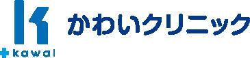 兵庫県丹波篠山市の外科・整形外科・皮膚科・消化器内科・肛門外科 かわいクリニック